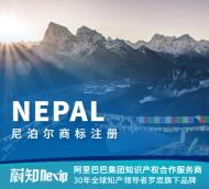 尼泊尔商标注册申请
