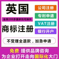 英国商标注册 VAT注册申报 公司注册 银行开户  专利申请 外观 发明 侵权  维权 美国商标注册