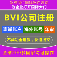 BVI公司注册