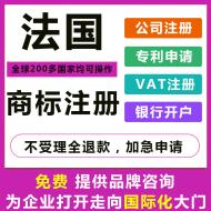 法国商标注册 VAT注册 申报  英国 德国 法国 韩国 日本 专利申请 欧盟 版权 美国商标注册