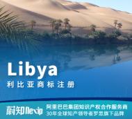 利比亚商标注册申请