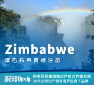 津巴布韦商标注册申请