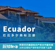 厄瓜多尔商标注册申请