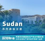 苏丹商标注册申请