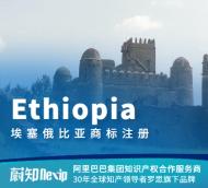埃塞俄比亚商标注册申请