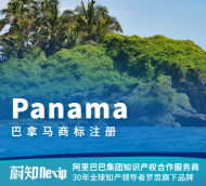 巴拿马商标注册申请