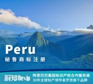 秘鲁商标注册申请