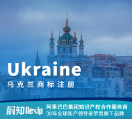 乌克兰商标注册申请