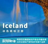 冰岛商标注册申请