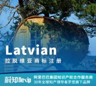 拉脱维亚商标注册申请