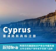 塞浦路斯商标注册申请