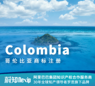 哥伦比亚商标注册申请