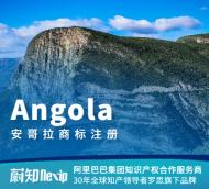 安哥拉商标注册申请