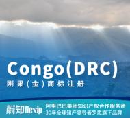 刚果(金)商标注册申请