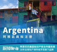 阿根廷商标注册申请