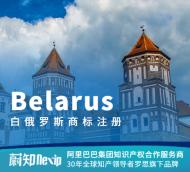 白俄罗斯商标注册申请