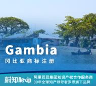 冈比亚商标注册申请
