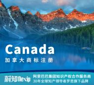 加拿大商标注册申请