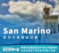 圣马力诺商标注册申请