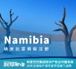 纳米比亚商标注册申请