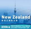 新西兰商标注册申请