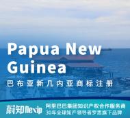 巴布亚新几内亚商标注册申请