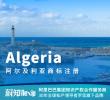 阿尔及利亚商标注册申请