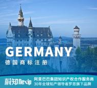 德国商标注册申请