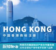 中国香港商标注册申请