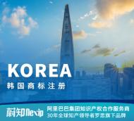 韩国商标注册申请