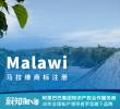 马拉维商标注册申请