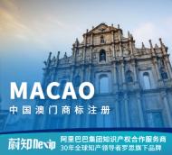 中国澳门商标注册申请