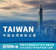 中国台湾商标注册申请