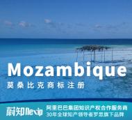 莫桑比克商标注册申请