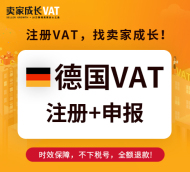 德国VAT注册+申报