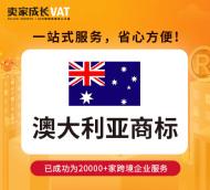 澳大利亚商标