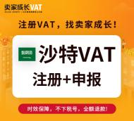 沙特VAT注册+申报