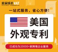 美国外观专利
