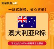 澳大利亚R标