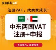 中东两国VAT套餐