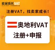 奥地利VAT注册申报