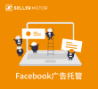 数魔Facebook 营销服务