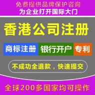 香港公司注册,雨果网平台专属价格2999元