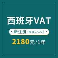 【含海牙认证】西班牙VAT新注册(1年)