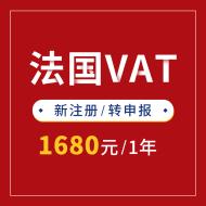 法国VAT新注册/转申报(1年)