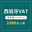 西班牙VAT转申报(1年)