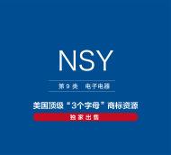 美国商标转让,出售,NSY—9类电子电器精品商标转让