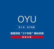 美国商标转让,出售,OYU—9类电子电器精品商标转让