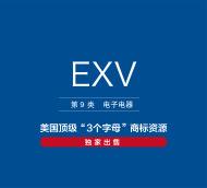 美国商标转让,出售,EXV—9电子电器精品商标转让