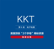 美国商标转让,出售,KKT—9类电子电器精品商标转让